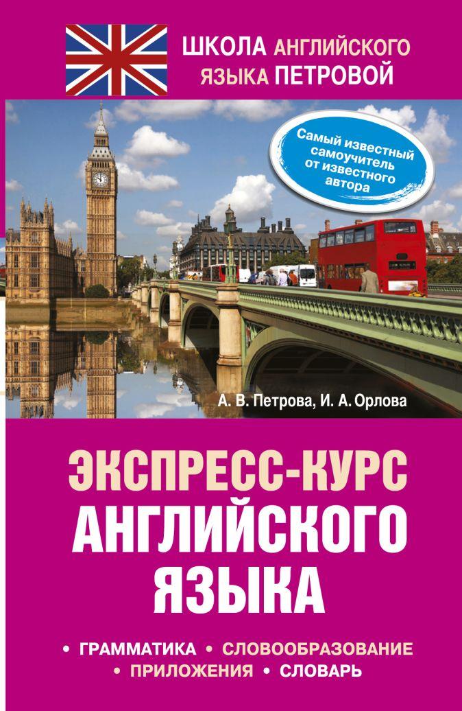 Экспресс-курс английского языка Петрова А.В.