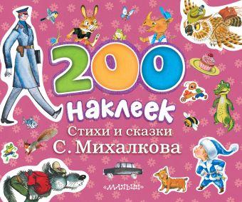 200 наклеек. Стихи и сказки С.Михалкова Михалков С.В.