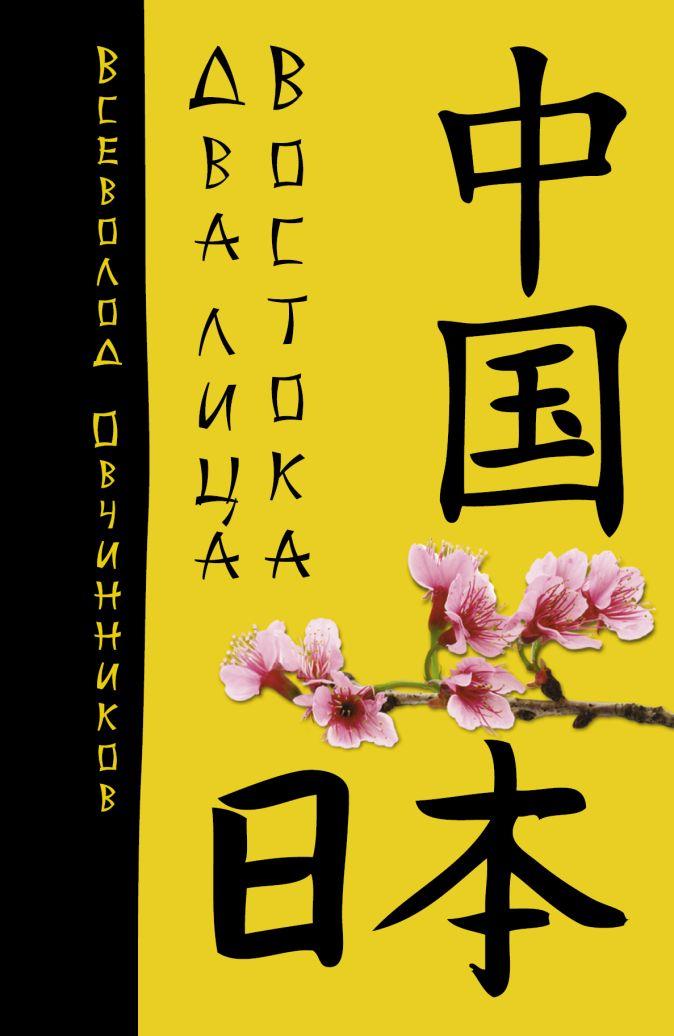 Овчинников В.В. - Два лица Востока: Впечатления и размышления от одиннадцати лет работы в Китае и семи лет в Японии обложка книги