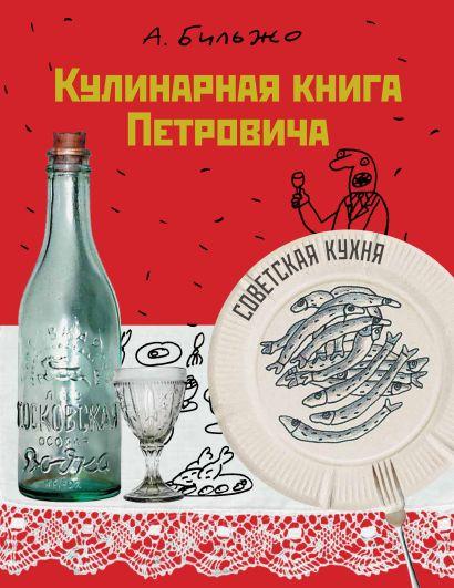 Кулинарная книга Петровича - фото 1