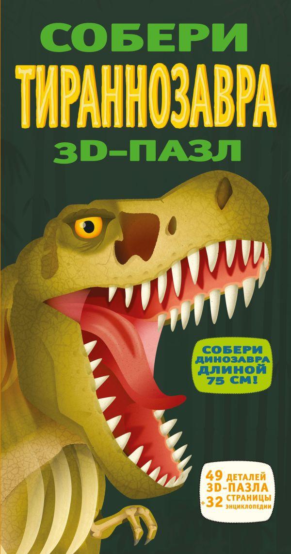 3D-пазл. Собери тираннозавра .
