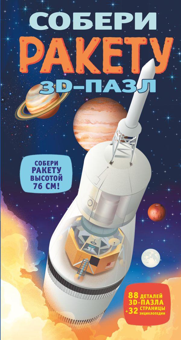 3D-пазл. Собери ракету .