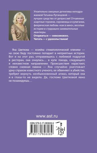 Сто грамм для белочки Луганцева Т.И.