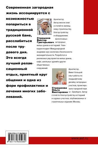 Бани Страшнов В. Г.