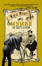 Изнер Клод - Мумия из Бютт-о-Кай' обложка книги