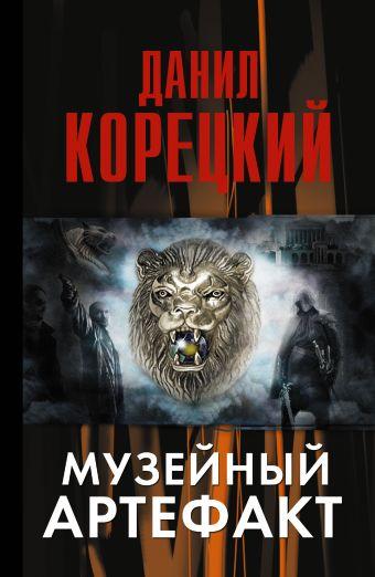 Музейный артефакт (Перстень Иуды-2) Корецкий Д.А.