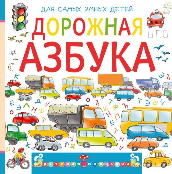 Дорожная азбука Орлова А.