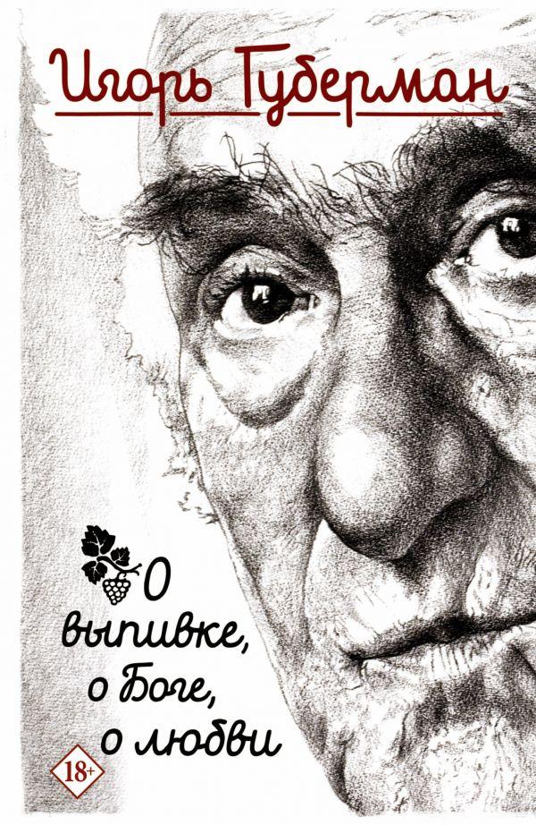 Губерман Игорь Миронович О выпивке, о боге, о любви игорь губерман еврейские мелодии