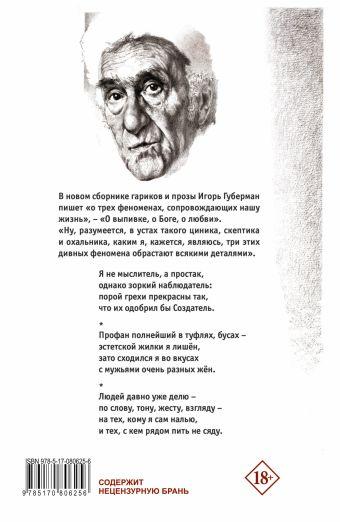 О выпивке, о боге, о любви Игорь Губерман