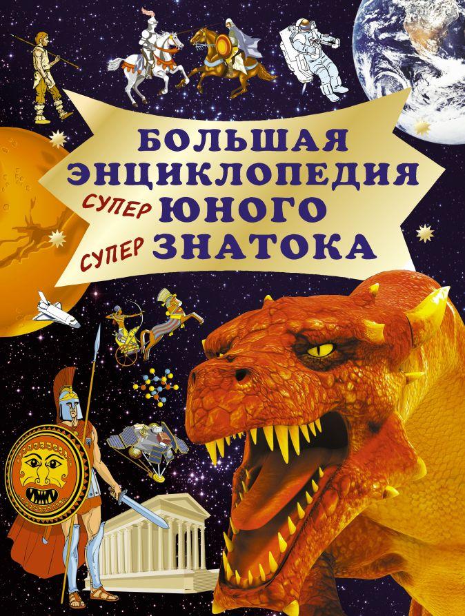 Большая энциклопедия юного супер знатока. Нянковский М.А.