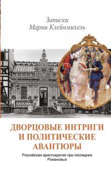 Дворцовые интриги и политические авантюры. Записки Марии Клейнмихель
