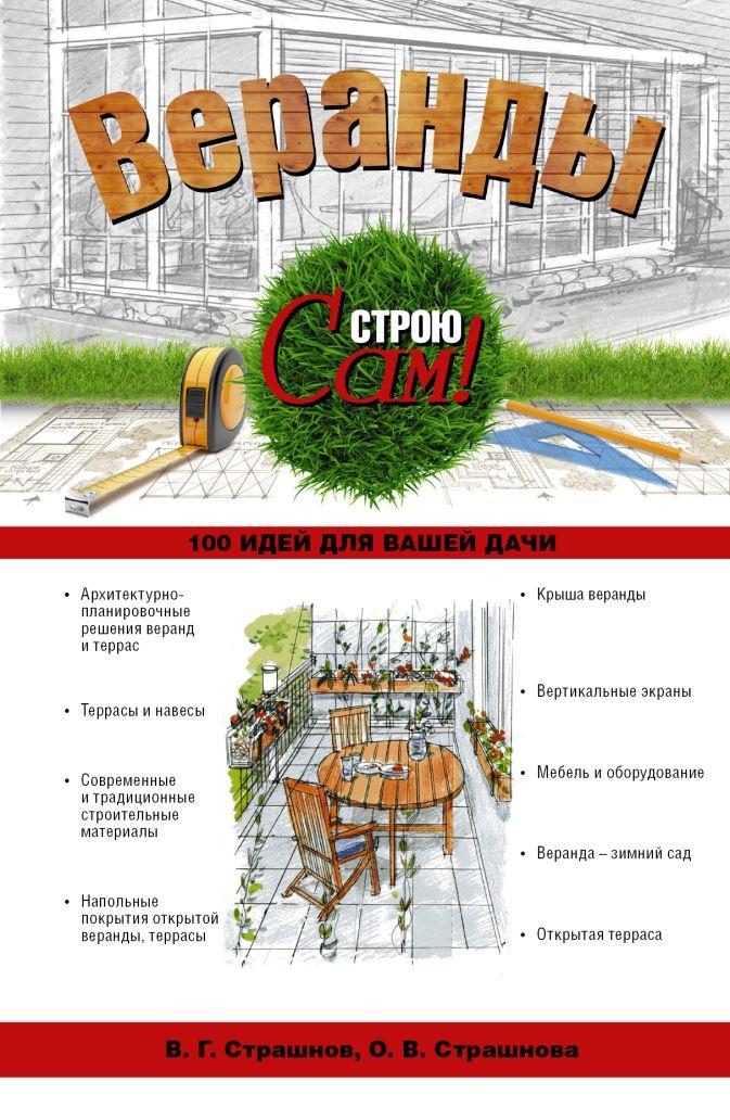 Страшнов В. Г. - Веранды обложка книги