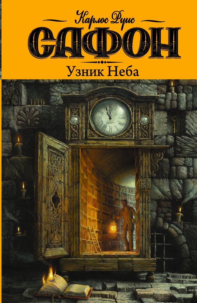 Карлос Руис Сафон - Узник Неба обложка книги