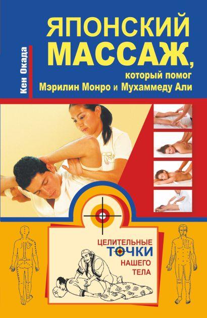Японский массаж, который помог Мэрилин Монро и Мухаммеду Али - фото 1