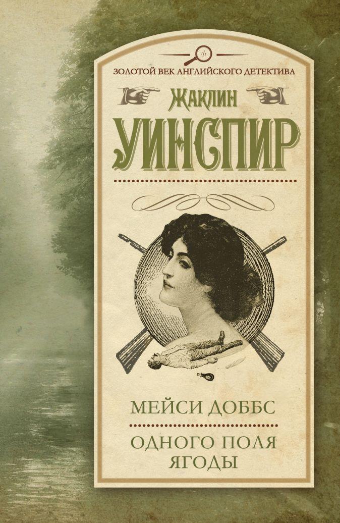 Уинспир Ж. - Мейси Доббс. Одного поля ягоды обложка книги