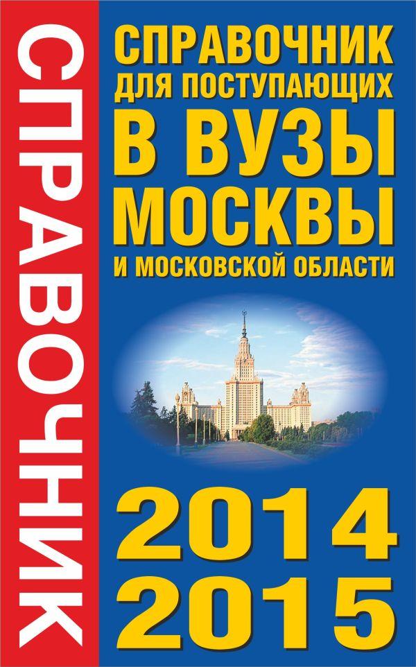 Справочник для поступающих в вузы Москвы и Московской области, 2014-2015 Быстров И.Е.