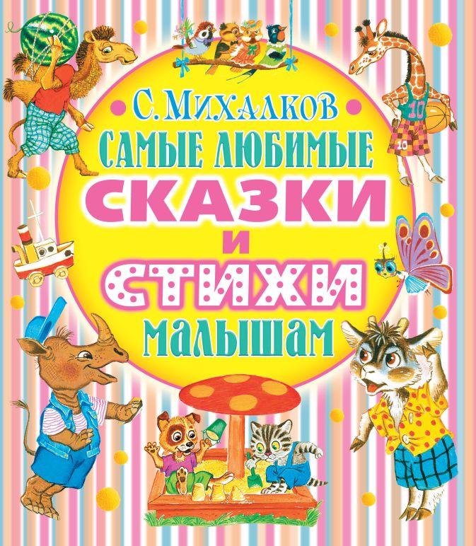 Самые любимые сказки и стихи малышам С. Михалков