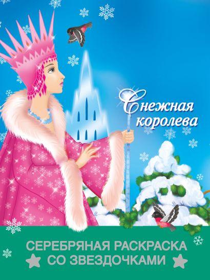 Снежная королева - фото 1