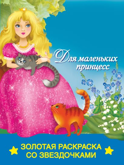 Для маленьких принцесс - фото 1