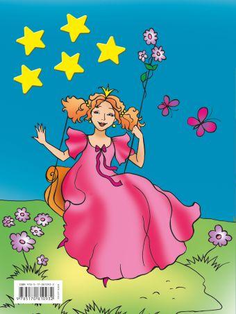 Для маленьких принцесс Жуковская Е.Р.