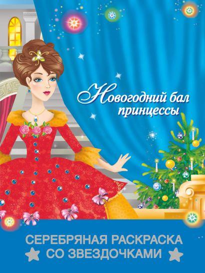 Новогодний бал принцессы - фото 1