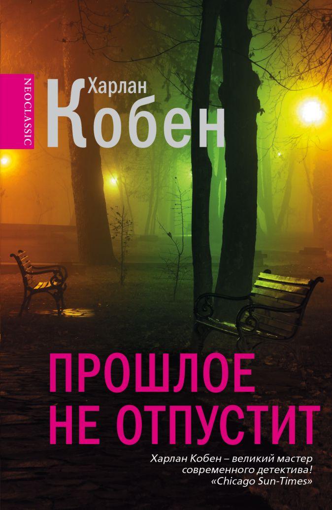 Харлан Кобен - Прошлое не отпустит обложка книги