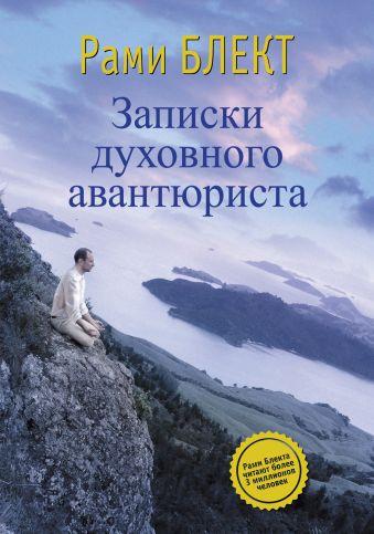 Записки духовного авантюриста Блект Рами