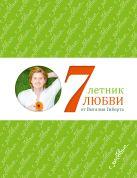 Бумажная продукция Семилетник любви от Виталия Гиберта