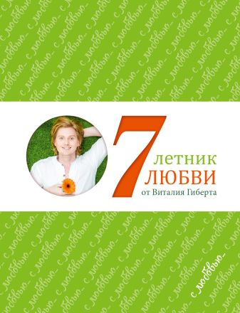 Виталий Гиберт - Семилетник любви от Виталия Гиберта обложка книги