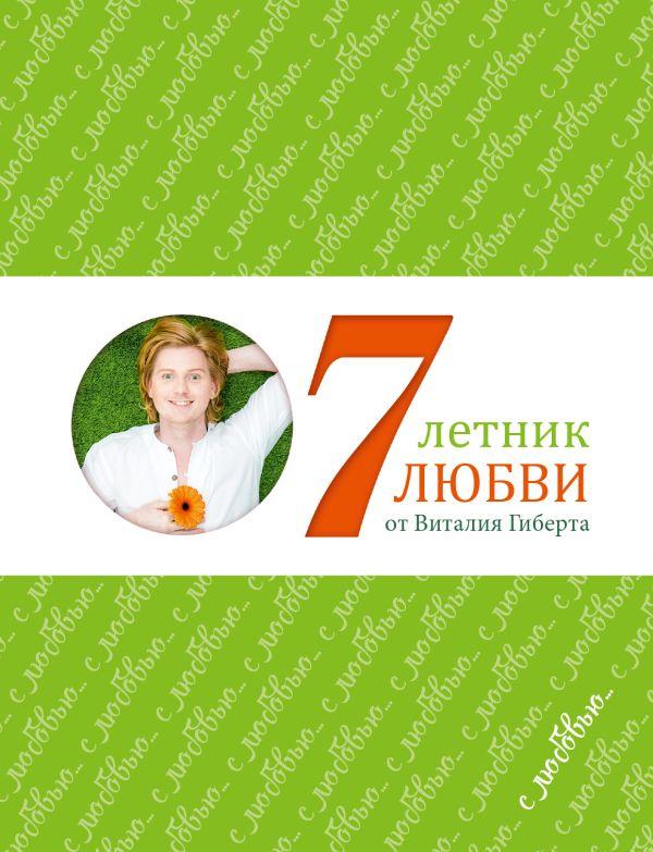 Бумажная продукция Семилетник любви от Виталия Гиберта Гиберт В.