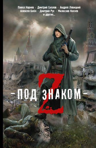 Корнев П.Н. - Под знаком Z обложка книги