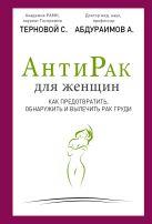 Терновой С. - Антирак для женщин' обложка книги