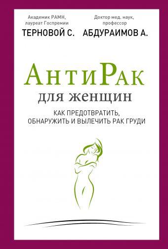 Антирак для женщин Абдураимов А.Б., Терновой С.