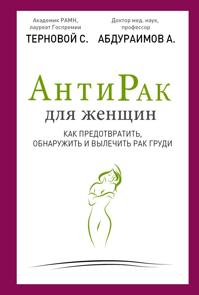Абдураимов А.Б., Терновой С. - Антирак для женщин обложка книги