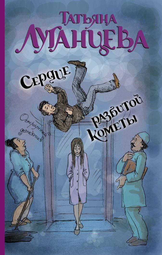 Луганцева Т.И. - Сердце разбитой кометы обложка книги