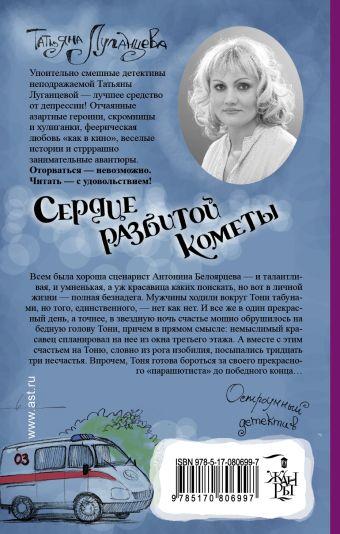 Сердце разбитой кометы Луганцева Т.И.