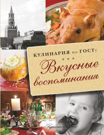 Кулинария по ГОСТу. Вкусные воспоминания. - фото 1