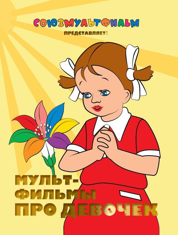 Мультфильмы про девочек .