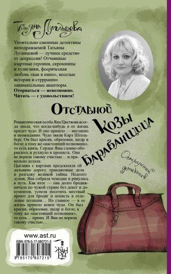 Отставной козы барабанщица Луганцева Т.И.