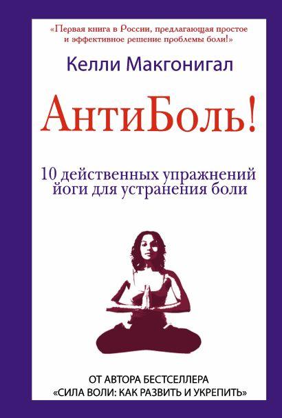 Антиболь! 10 действенных упражнений йоги для устранения боли - фото 1