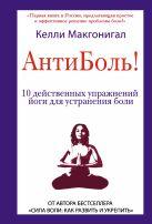 Макгонигал К. - Антиболь! 10 действенных упражнений йоги для устранения боли' обложка книги