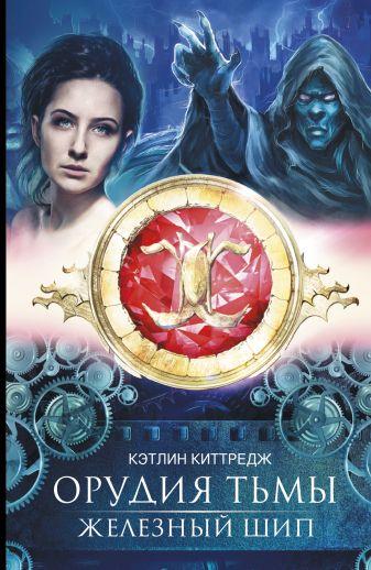 Кетлин Киттредж - Орудия тьмы. Железный шип обложка книги