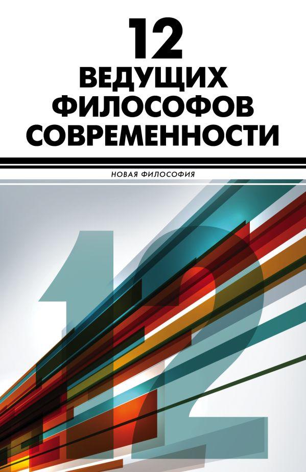 12 ведущих философов современности .