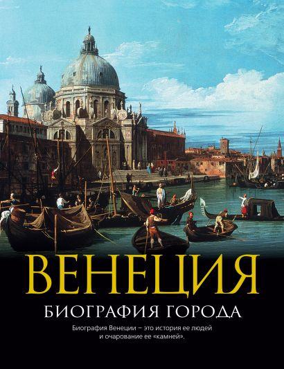 Венеция: Биография города - фото 1