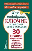 Большакова Лариса - Как подобрать ключик к решению любой ситуации. 30 правил эффективного общения, решения конфликтов, управления поведением' обложка книги