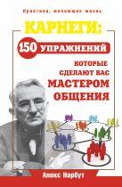 Нарбут А.Н. - Карнеги: 150 упражнений, которые сделают вас мастером общения' обложка книги