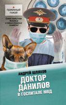 Шляхов А.Л. - Доктор Данилов в госпитале МВД' обложка книги