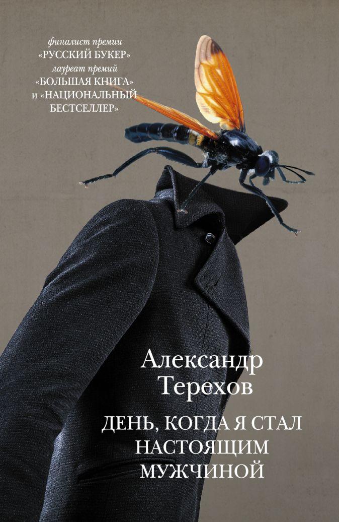 День, когда я стал настоящим мужчиной Александр Терехов