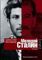 Саймон Себаг-Монтефиоре - Молодой Сталин' обложка книги