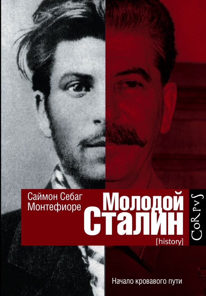 Саймон Себаг-Монтефиоре - Молодой Сталин обложка книги
